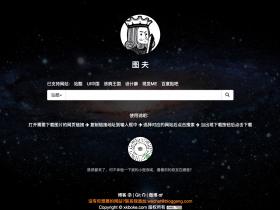 图夫在线一键下载UI中国和站酷高清图片